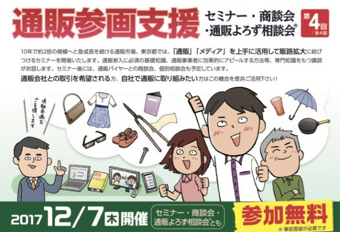 【セミナーご案内】通販参画支援セミナー・東京