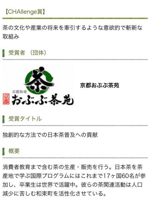 【受賞御礼】世界緑茶協会  O-CHAパイオニア賞受賞