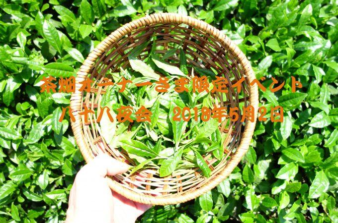 【茶畑オーナー制度】茶農家と堪能する八十八夜会