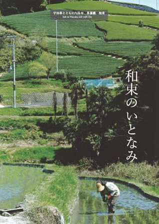 【マスコミ掲載御礼】京都新聞 ~全国一の和束町・観光案内冊子 好評