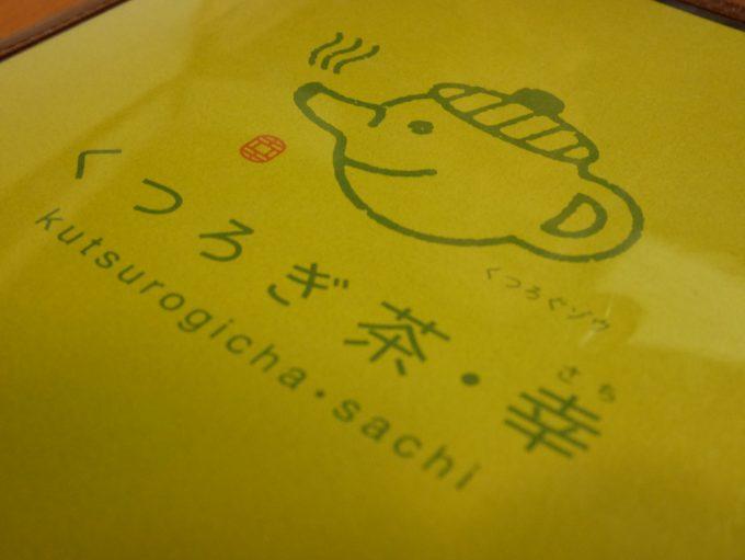 【茶畑オーナー制度】くつろぎ茶・幸さん