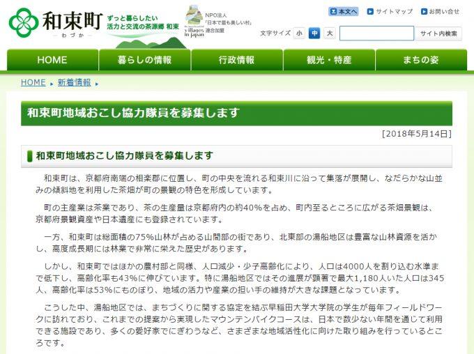 【募集!】和束で働いてみませんか?~和束町地域おこし協力隊の募集