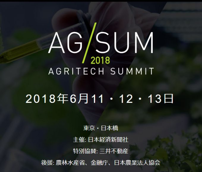 AG/SUM(アグサム):アグリテックサミットにおぶぶ副代表が登壇