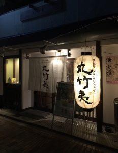 名古屋で唯一の京都アンテナショップをやられているお店に行って来ましたっ【京都 宇治茶 和束町】