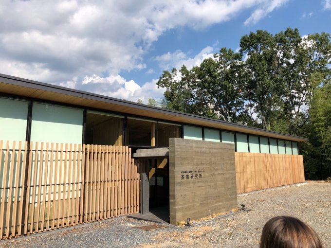 【京都 宇治茶 和束町】宇治にある茶業研究所に行って来ました!