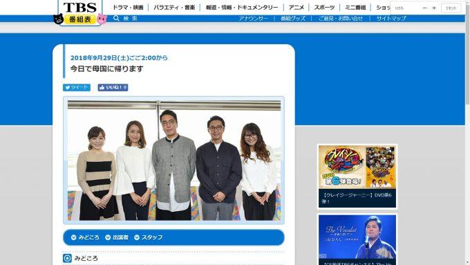 【マスコミ掲載御礼】TBSテレビ 「今日で母国に帰ります」