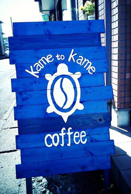 【茶畑オーナー制度】『焙煎珈琲専門店かめとかめ』さん