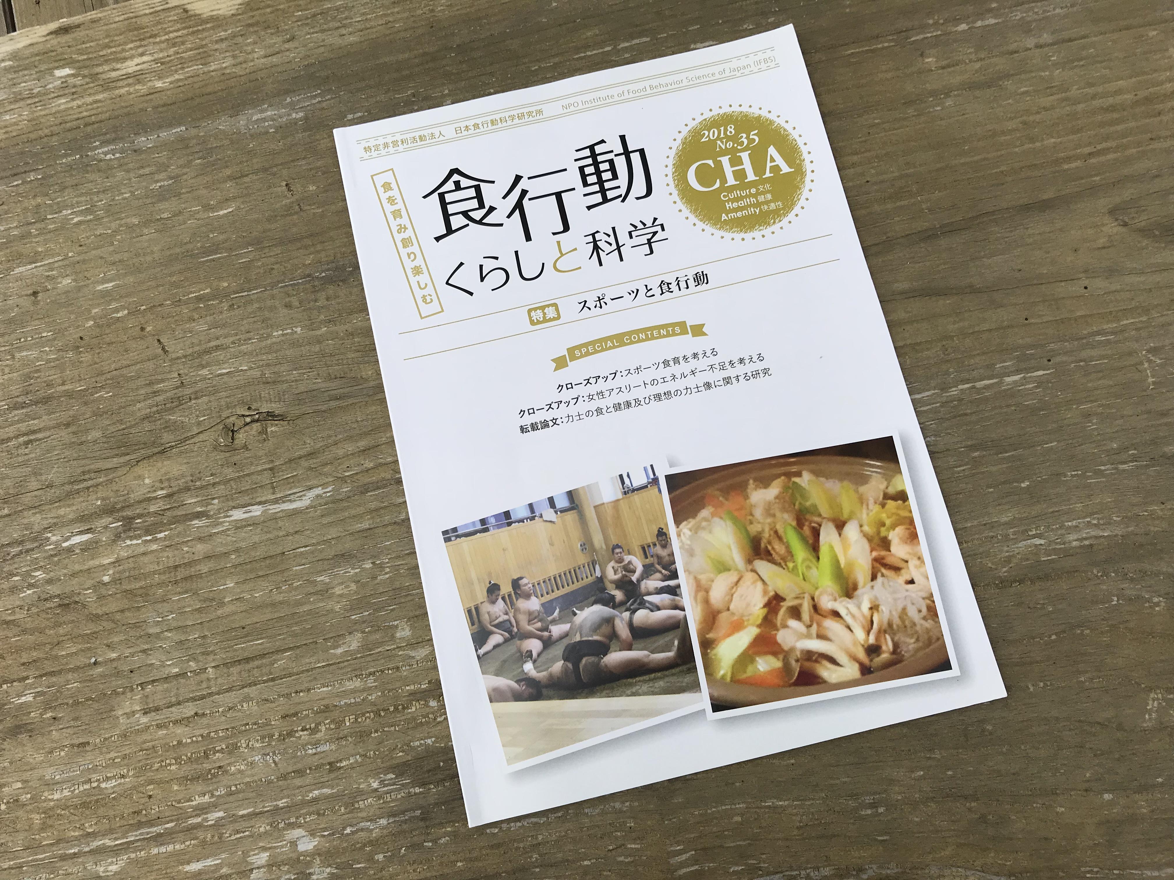 【掲載御礼】機関誌「食行動 くらしと科学」~NPO法人日本食行動科学研究所
