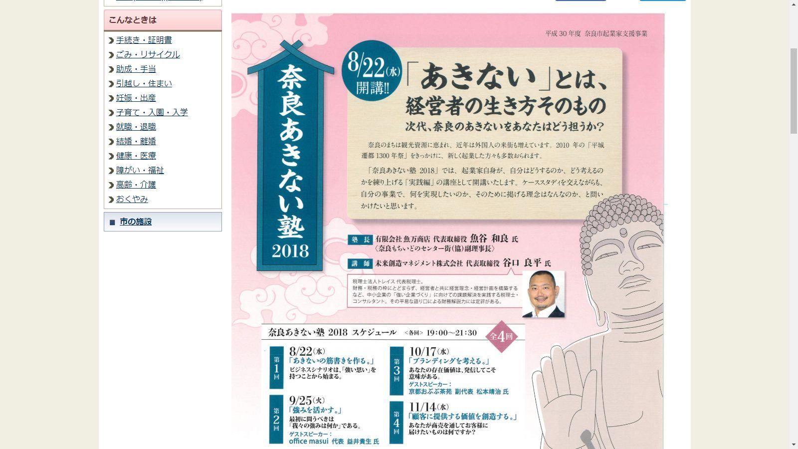 【セミナー講演】奈良あきない塾2018「ブランディングを考える」