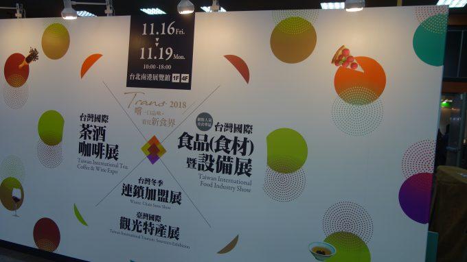 【日本茶を世界へ】台湾遠征2018~①~
