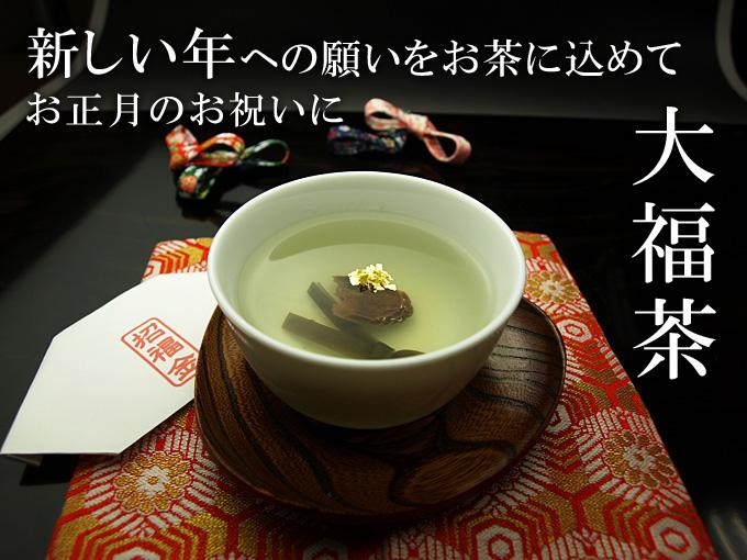 日本百貨店しよくひんかんでも「大福茶」ご購入いただけます。