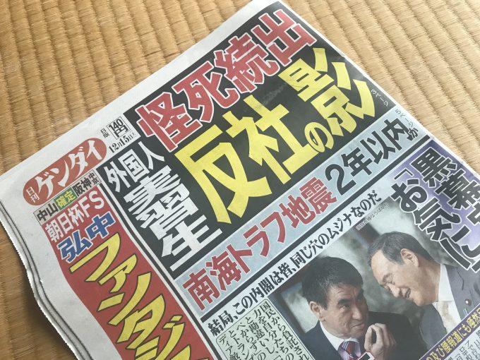 【マスコミ掲載御礼】日刊ゲンダイ インバウンドで盛り上がる茶源郷