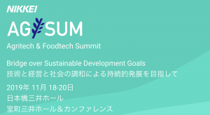 【セミナー講演】AG/SUM(アグサム):アグリテックサミット