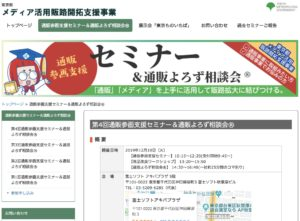 【セミナー講演】12/10 東京都主催 通販参画支援セミナー