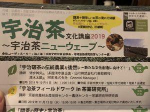 【講演 宇治茶 和束町】宇治茶文化講座2019