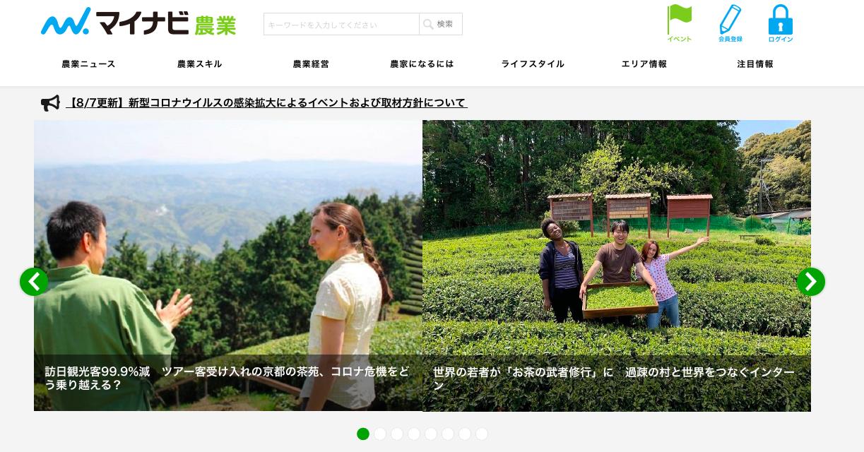【掲載御礼】マイナビ農業~コロナ危機をどう乗り越える?~
