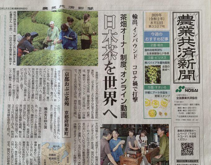 【掲載御礼】農業共済新聞「日本茶を世界へ」