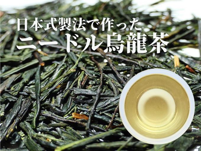 【新商品紹介】国産ニードル烏龍茶作ってみました!