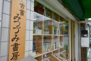 【茶畑オーナー制度】新年第一弾 OnlineTeaParty!楽しいお茶会〜!