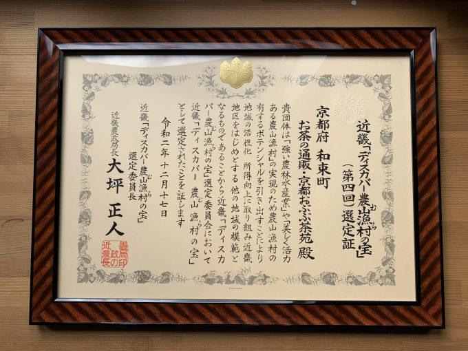 【受賞御礼】ディスカバー農山漁村(むら)の宝