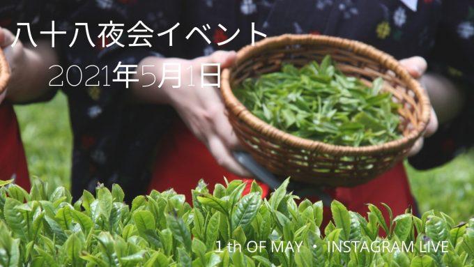【茶畑オーナーさまご優待イベント】八十八夜会のご案内