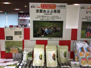 """【活動報告】「日本農業賞50年""""美味いJaa""""」に出展しました"""