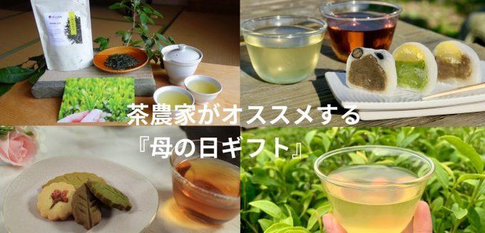 【おぶぶの限定商品】お茶づくし母の日ギフト!!