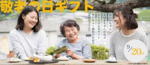 【おぶぶのギフト】敬老の日はお茶を贈りませんか!!